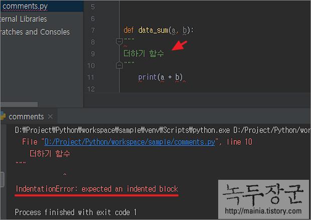 Python(파이썬) 주석 처리와 단축키 사용하는 방법