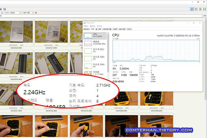 윈도우10 CPU 속도 변화