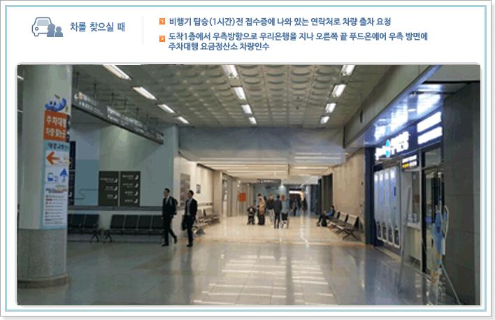 김포공항 국내선 주차대행 요금정산소 안내