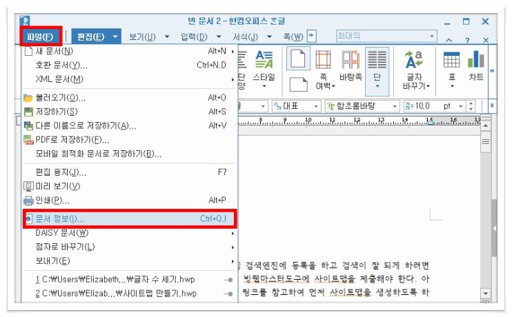 파일문서정보