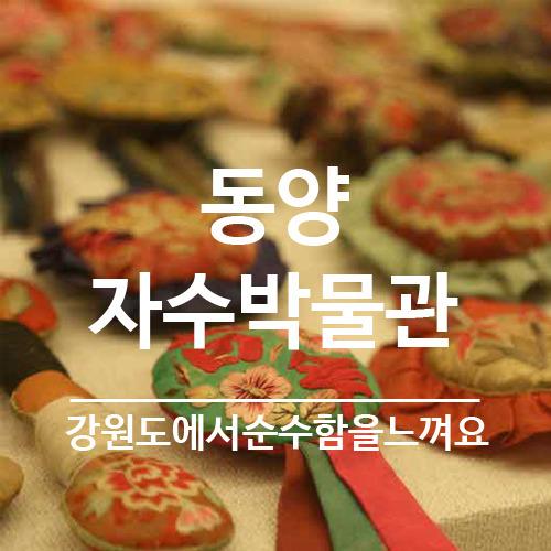 동양자수박물관 (강릉)