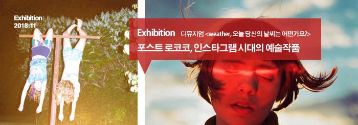 디뮤지엄 <weather, 오늘 당신의 날씨는 어떤가요?>:포스트 로코코, 인스타그램 시대의 예술작품 _ exhibition review