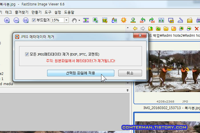 FastStone ImageViewer Exif 데이터 제거