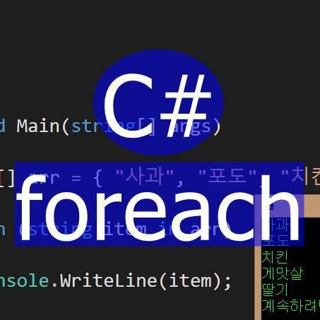 C#foreach