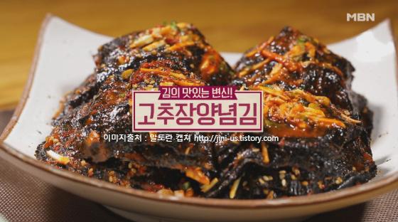 알토란 251회 김하진의 고추장양념김,진미채무침 레시피 만드는법 10월 6일 방송