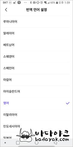 평창동계올림픽 공식 통번역앱 말랑말랑 지니톡