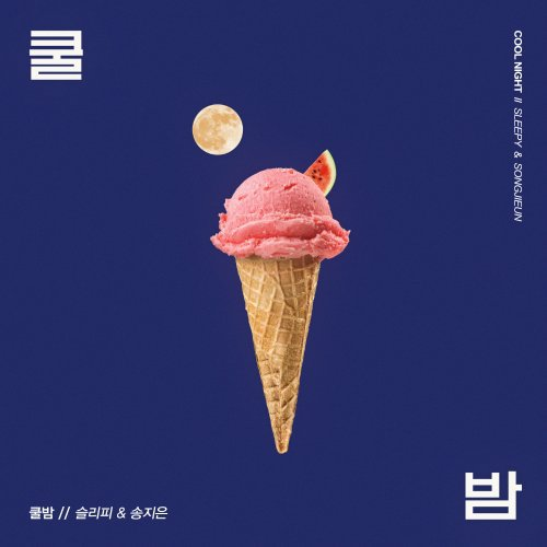 SLEEPY & SONG JIEUN – COOL NIGHT Lyrics [English, Romanization]