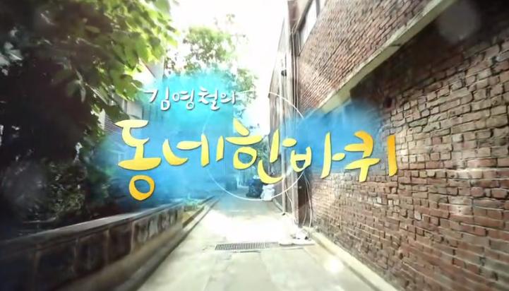 KBS 김영철의 동네 한 바퀴