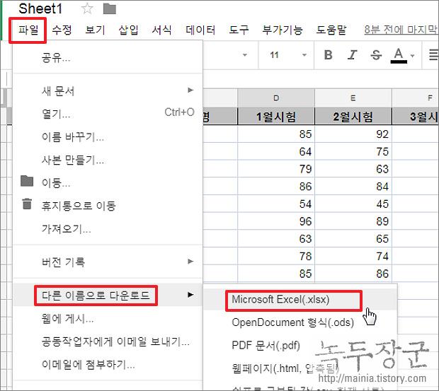엑셀(Excel) 구글문서 도구에서 작업하는 방법