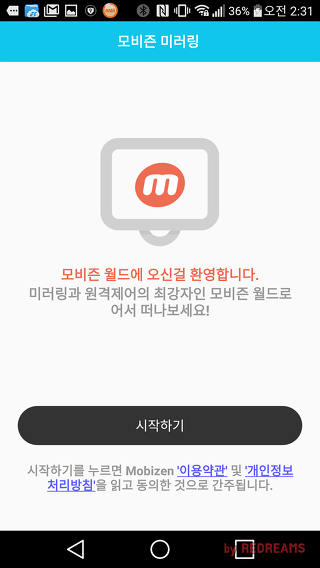 모비즌,mobizen,안드로이드미러링,스마트폰미러링,스마트폰원격제어,스마트폰,파일전송,스마트폰캡쳐,reddreams