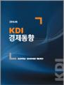 KDI 경제동향 2018년 10월호 표지