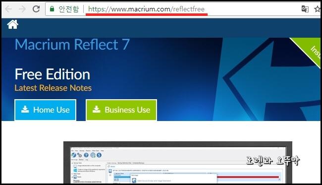 SSD를 HDD로 복제하는 방법(Macrium Reflect 사용)1