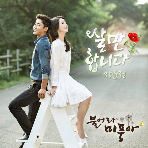 Jang Yoon Jeong – Oh Happy (Blown With The Beautiful Wind OST Part 4) Lyrics [English, Romanization]