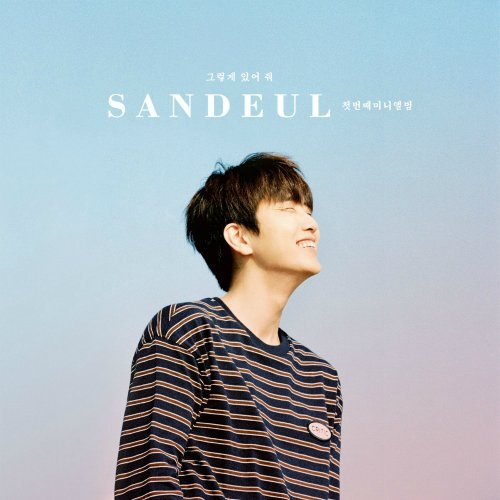 SANDEUL – Stay As You Are Lyrics [English, Romanization]