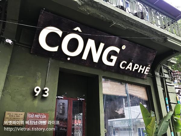 베트남(in 호치민) 대표 음료 커피숍 꽁카페/콩카페(cong Caphe) 벤탄시장 근처 이용후기 및 위치 영업시간