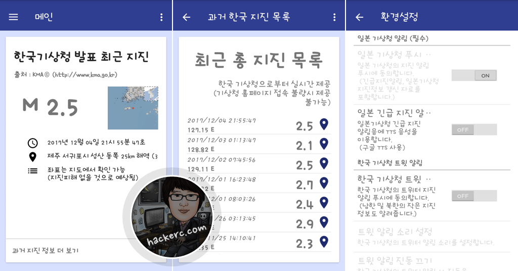 지진알리미(Earthquake Alert) for Android