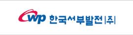 한국서부발전(주)