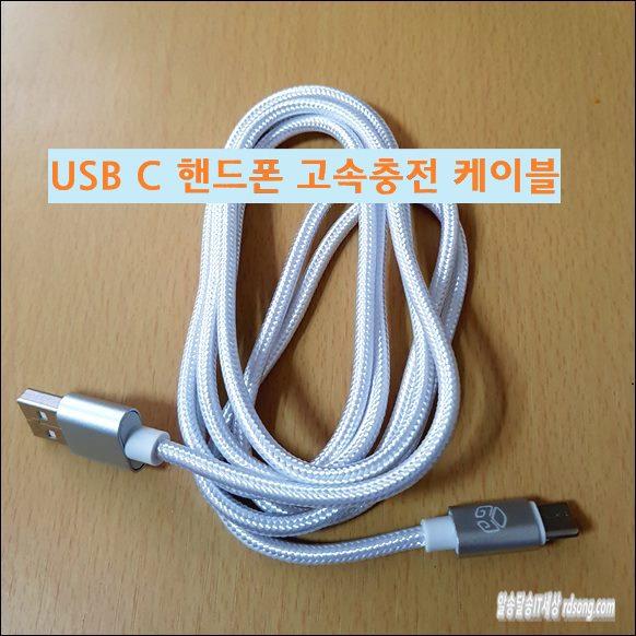 c타입 고속충전케이블 구입 - usb c 타입 핸드폰 충전케이블 사용 후기