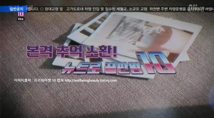 프리한마켓10 뉴트로 끝판왕 10 본격 추억소환! 16회 10월 2일 방송