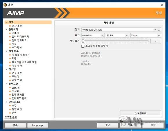 AIMP 옵션