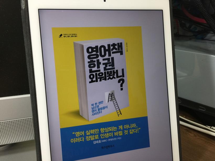 영어책 한 권 외워봤니? 김민석 지음