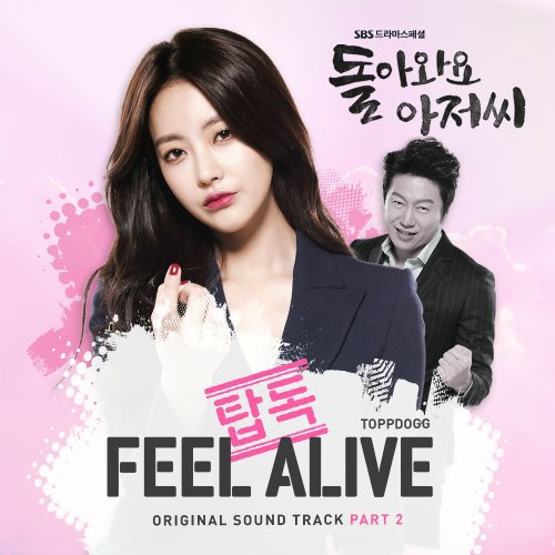 ToppDogg – Feel Alive Lyrics [English, Romanization]