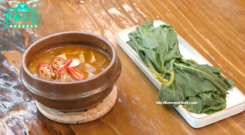 편스토랑 한다감 호박잎된장찌개 레시피 0821