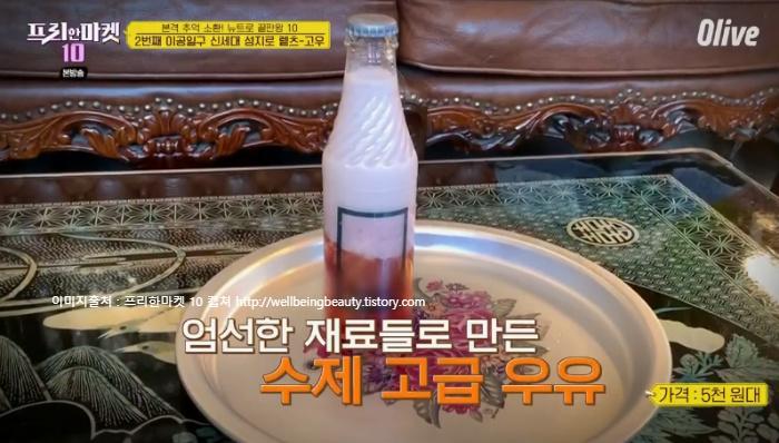 프리한마켓10 뉴트로 끝판왕 10 본격 추억소환! 16회 10월 2일 방송7