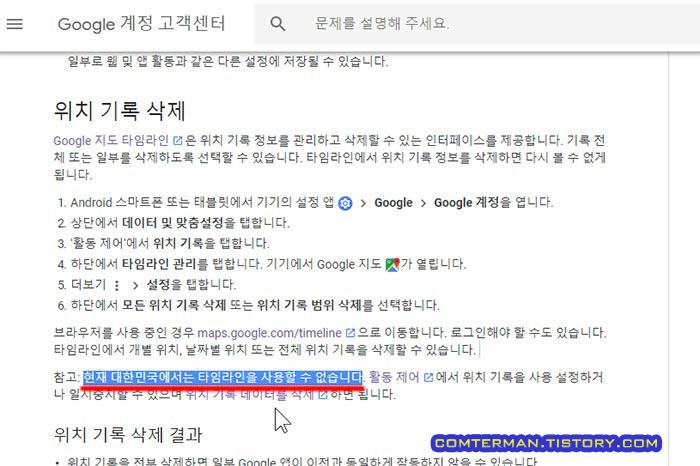 구글 위치 기록 한국 사용 금지
