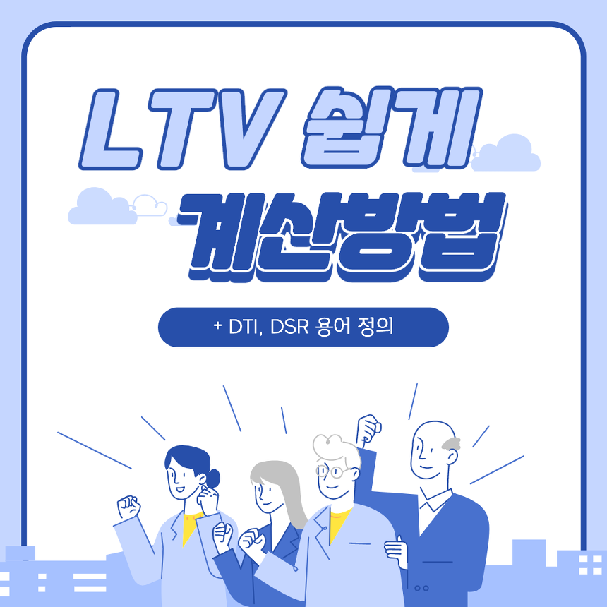 LTV 계산 썸네일