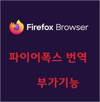 파이어폭스 번역 - 구글 번역 부가기능 google translator