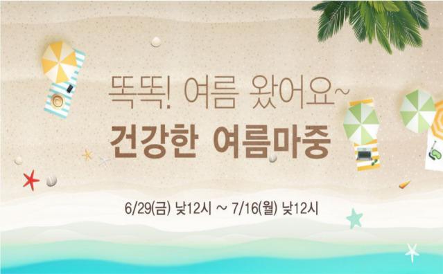 f9bf9f54adc 풀무원 뉴스/브랜드뉴스 올가홀푸드, '건강한 여름마중' 페스티벌 진행