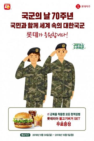 국군의날 롯데리아 불고기세트 무료