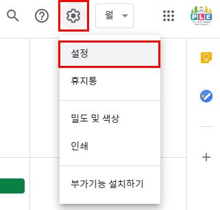 구글 캘린더 사용법 설정하기