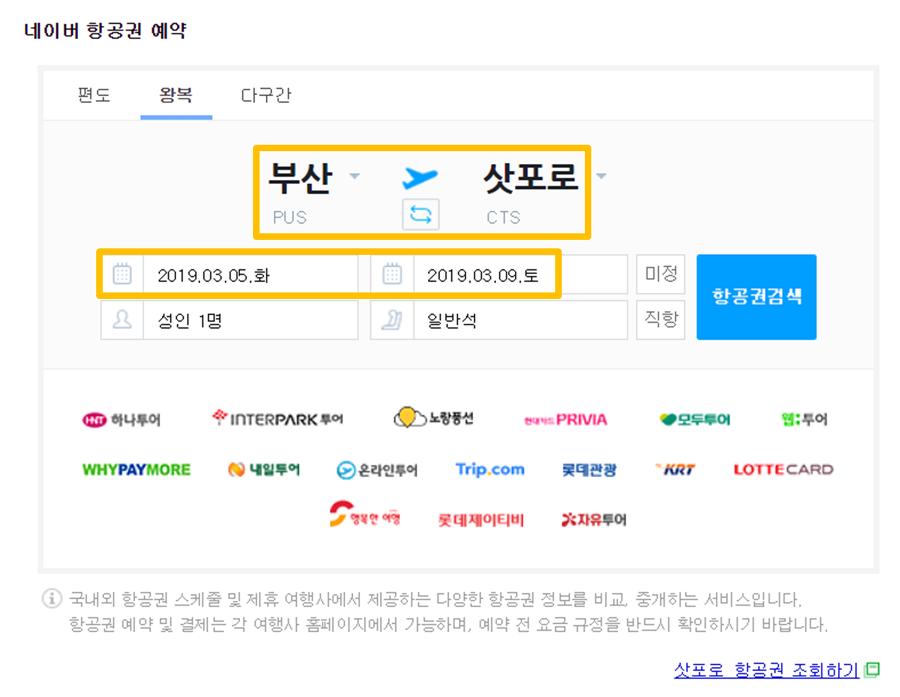 네이버항공권 예약