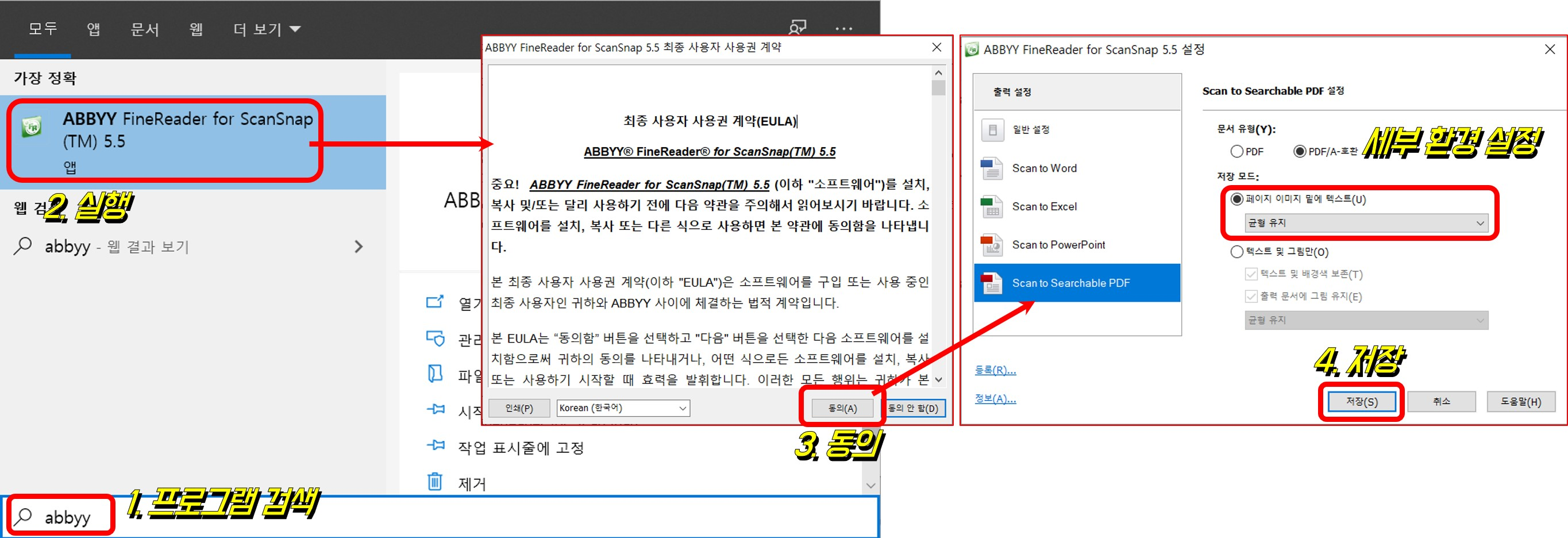 ABBYY FineReader TM 5.5 설정