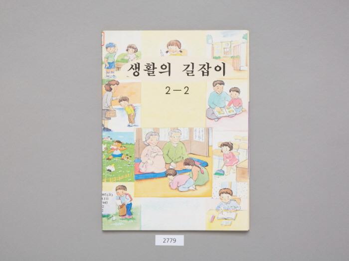 1997년 교과서 역사 표지 생활의 길잡이 2-2