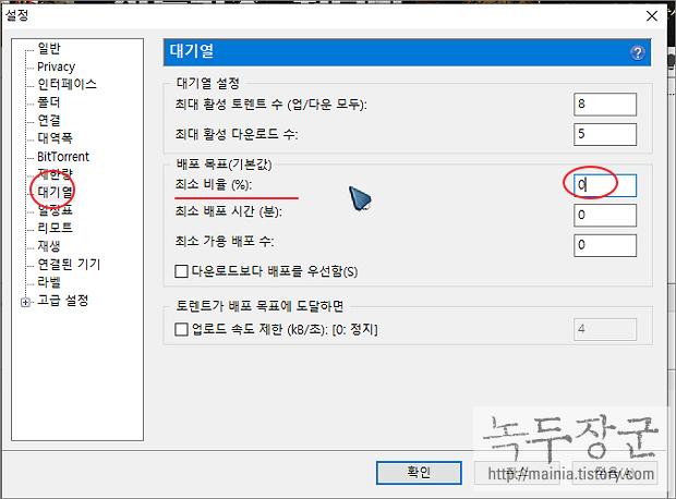 토렌트(uTorrent) 자동 업로드 막는 방법