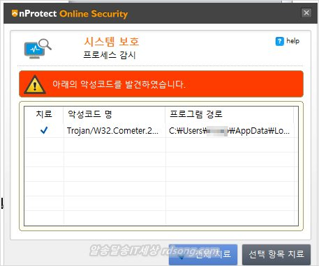 nprotect online security 발견한 trojan/w32.cometer 악성코드 치료