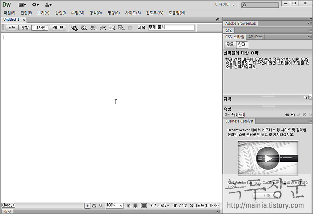 드림위버(Dreamweaver) CS6 다운로드 및 설치하는 방법