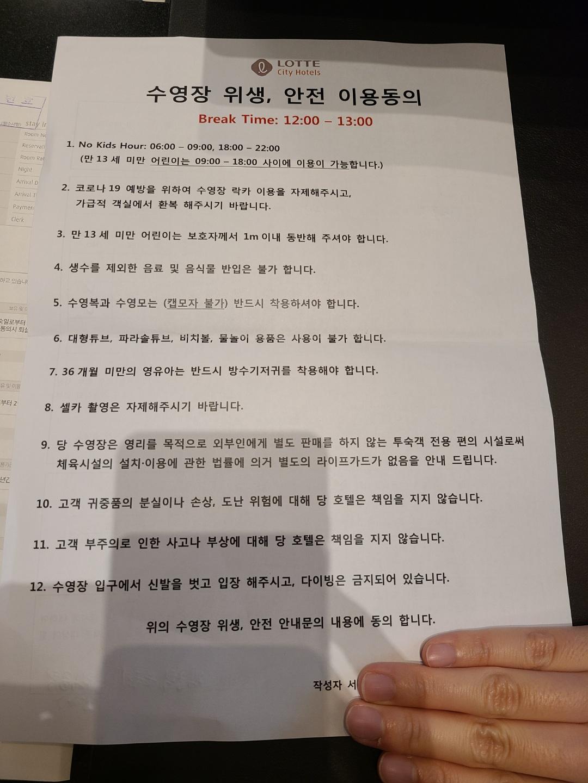 롯데시티호텔 마포 수영장