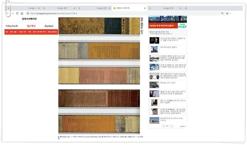 사진: 중앙시사매거진 사이트 캡처. 박경환이 찍은 사진에 찬문 두루마리가 보인다