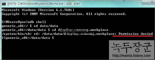 안드로이드 콘솔에서 adb shell 패키지 접근 권한 Permission denied 에러 해결