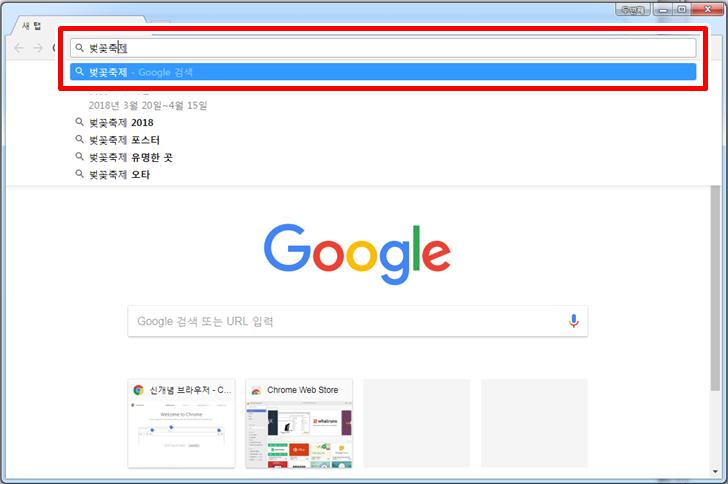 구글 크롬 주소창 검색엔진 변경 방법