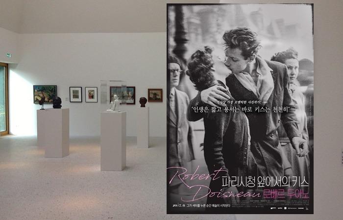 사진: 2017년 8월, 한국에서도 로베르 두아노의 작품사진전이 열렸었다. 인생은 짧고, 용서는 바로, 키스는 천천히...라는 포스터. [시청 앞 광장에서의 키스란?]