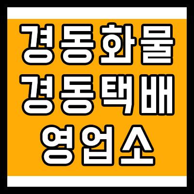 경동화물 경동택배 영업소 조회