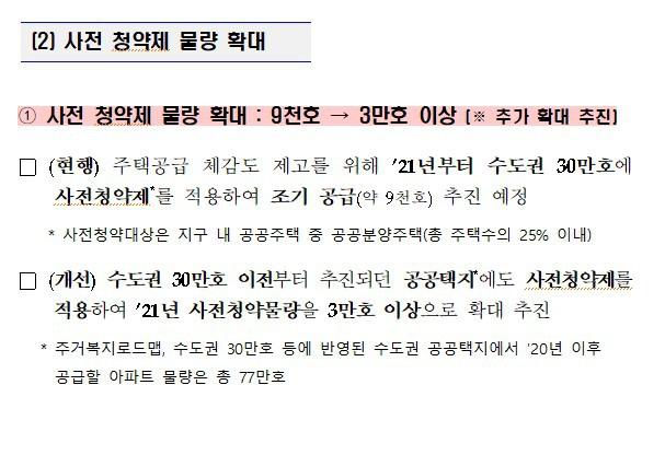 [국토교통부] 200710 주택시장 안정을 위한 추가 정책
