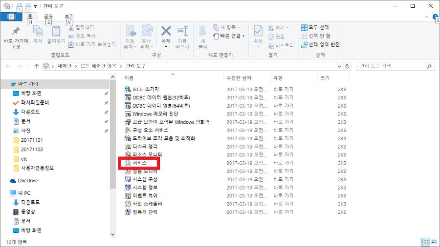 윈도우 홈그룹 삭제