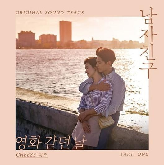 tvN 드라마 '남자친구'  OST  Part1 감미롭고 달달한 치즈의 '영화같던 날' 듣기-가사2