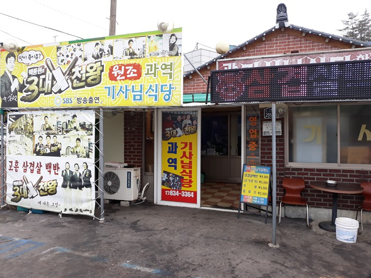 [고흥맛집]과역기사님식당 - 1식 20찬, 압도적 가성비 삼겹살 백반 맛집